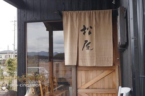 そば松尾.JPG