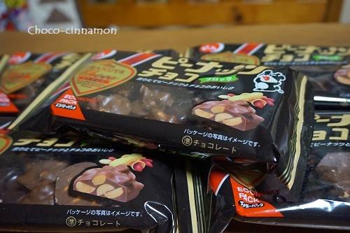 でん六ピーナッツチョコレート.JPG