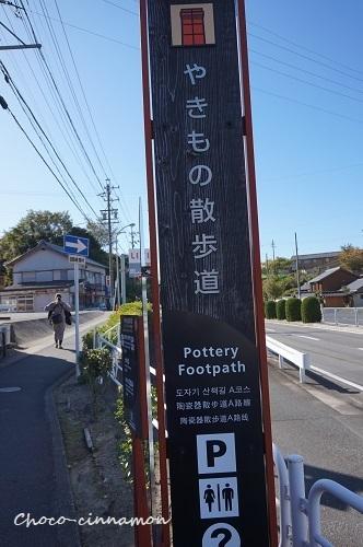 やきもの散歩道看板.JPG