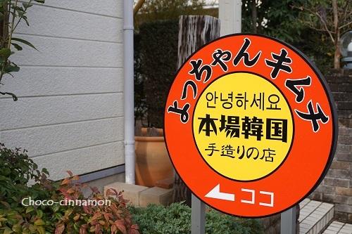 よっちゃんキムチ.JPG
