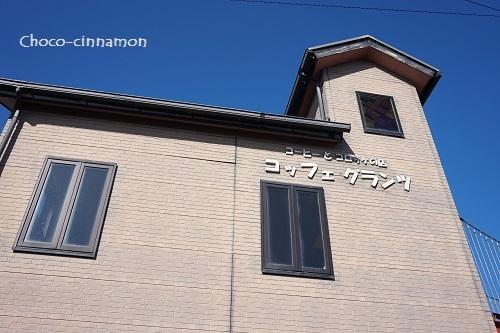 コッフェグランツ.JPG