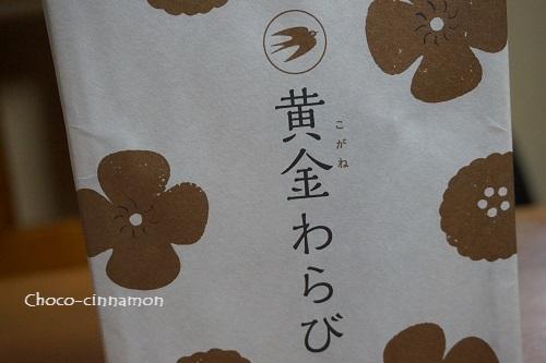 ツバメヤ 黄金わらび餅.JPG