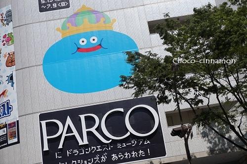 パルコ.JPG