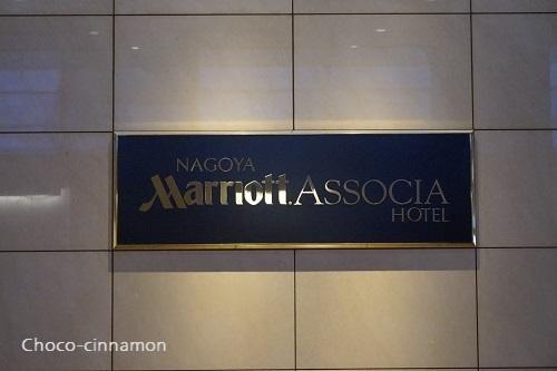 マリオットアソシアホテル.JPG