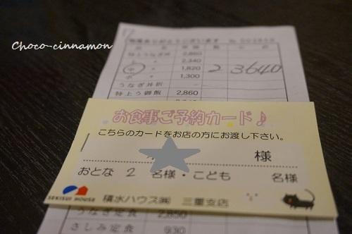 予約チケット.JPG