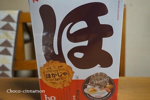 北海道産ほがじゃ.JPG