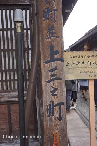古い街並み道しるべ.JPG