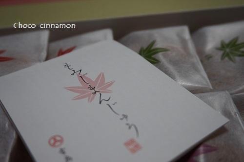 宮島藤い屋もみじ饅頭.JPG