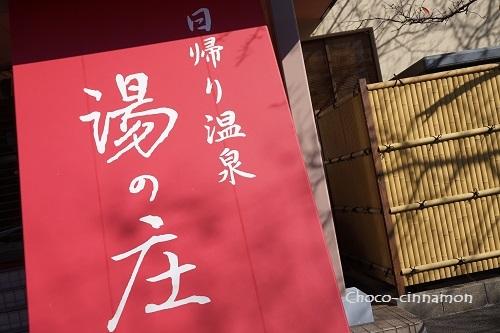 榊原温泉.JPG