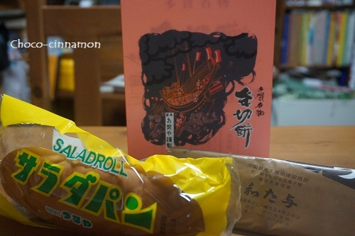 糸切餅、サラダパン、和た与丁稚羊羹.JPG