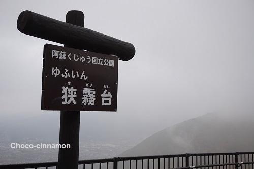 阿蘇くじゅう国立公園.JPG