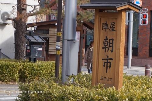 陣屋前朝市.JPG