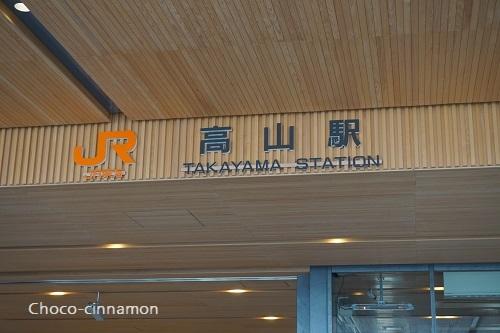 高山駅A.JPG