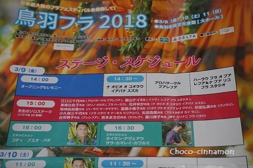 鳥羽フラ2018パンフレット.JPG